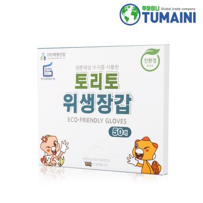 생분해성 일회용 주방 조리 비닐위생장갑_50매