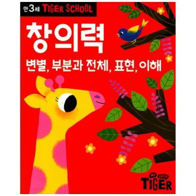 [삼성출판사] Tiger School 만3세 창의력