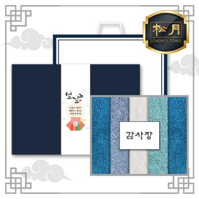 송월 항균호텔 170g 5P 설 선물세트