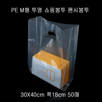실속형 PE M형 쇼핑봉투 30X40cm 옆면18cm 50매