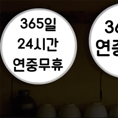 nh585-LED액자45R_연중무휴알림