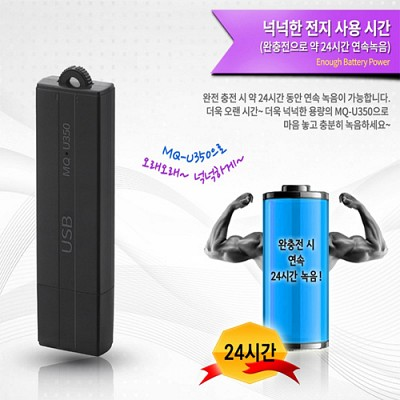 메모큐 보이스레코더/녹음기/MQ-U350(16GB)