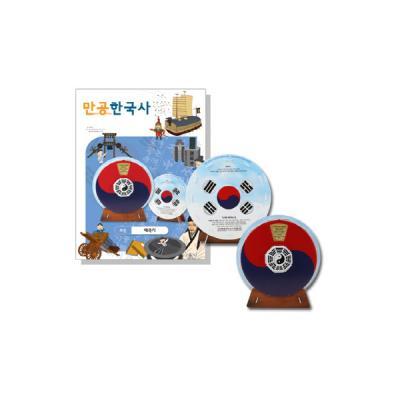 만공한국사 입체퍼즐 - 조선 태극기
