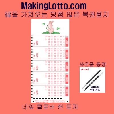 당첨 많은 복권용지 1등토끼 100매 사은품 펜1개