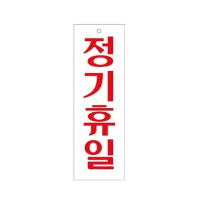 [아트사인] 정기휴일표지판 (0202) [개/1] 90457