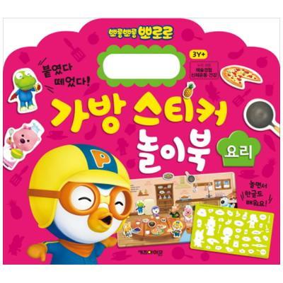 [키즈아이콘] 뽀로로 가방 스티커 놀이북 요리