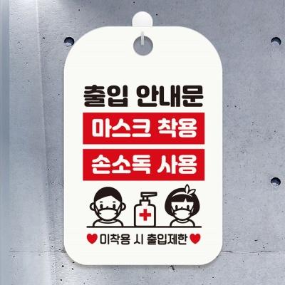 마스크착용 손소독사용 안내표지판 팻말 화이트