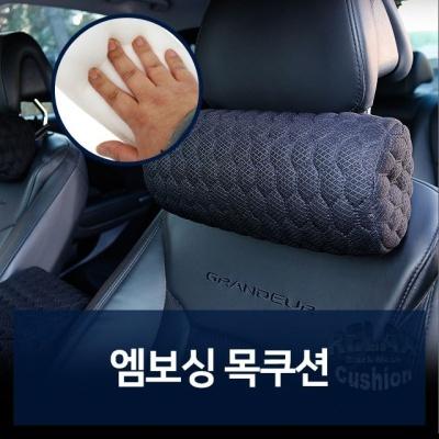 릴렉스 블랙메쉬 엠보싱 목쿠션 자동차용품 차량용품