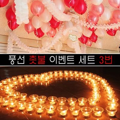 풍선 촛불이벤트세트-3