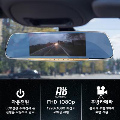 7인치 터치 디스플레이 룸미러 2채널 블랙박스B01 64G메모리증정 후방카메라