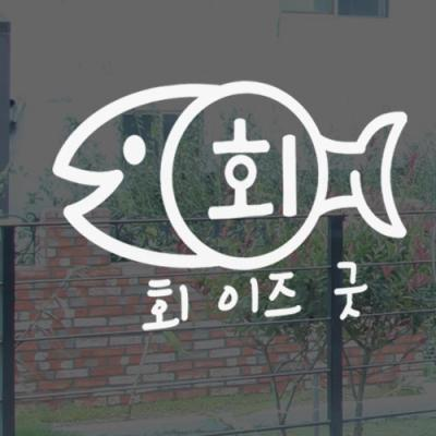 td705-회이즈굿(대형)_그래픽스티커