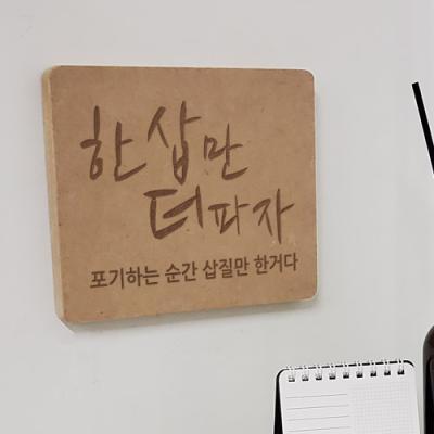 td760-각인액자_한삽만더파자