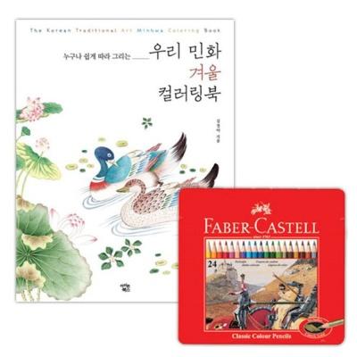 파버카스텔 색연필 틴 24색 컬러링북 색칠공부 겨울