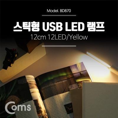 Coms USB LED 램프(스틱) 12cm 12LED Yellow