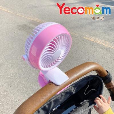 [예꼬맘] 쿨한 충전식 유모차 선풍기/대용량배터리