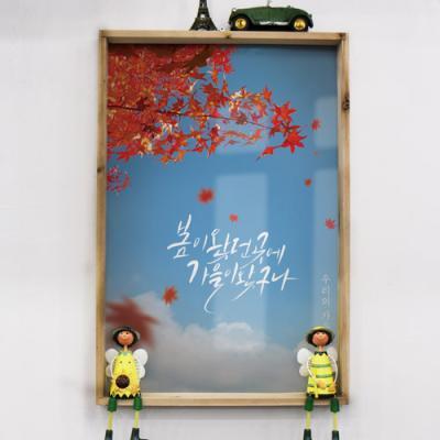 tf923-우드프레임액자_가을이야기(단풍)