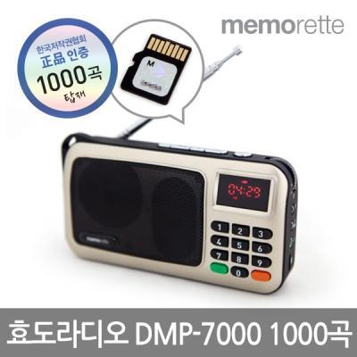 메모렛 DMP-7000 대찬가요 1000곡 효도라디오