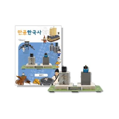 [만공한국사] 조선_측우기