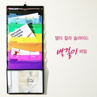 벽에 걸어 정리할 수 있는-청운그린화일 6포켓 Multi 슬라이드 벽걸이화일 B195