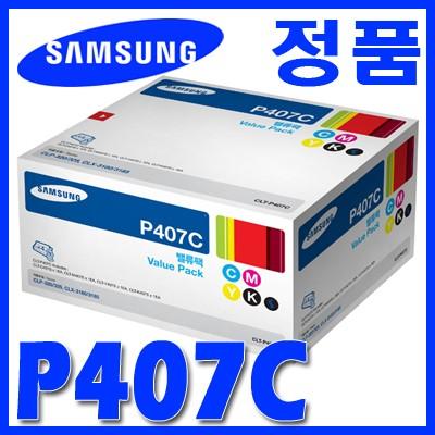 삼성 정품 CLT-P407C 밸류팩 P407 407C 407 (K407+C407+M407+Y407) CLP-320/325 CLX-3180/3185 K407S C407S M407S Y407S