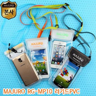 마주로 러기드 휴대폰 방수팩 PVC RG-MP10 MAJURO RG-MP10 PVC WaterProof