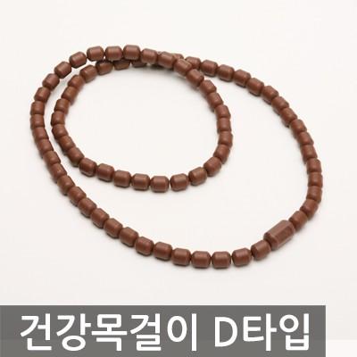 [힐링스톤] 오리지널 건강목걸이 D  (HS-502D)  원적외선건강목걸이 근육피로회복 남녀공용 선물용으로 인기