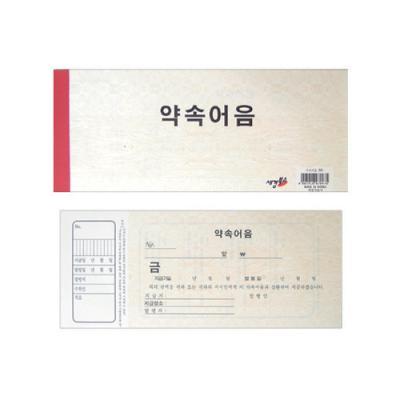 고급약속어음(세경) 110180