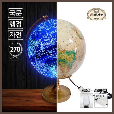 세계로 별자리지구본 270-BR 브라운 지름27cm 선물
