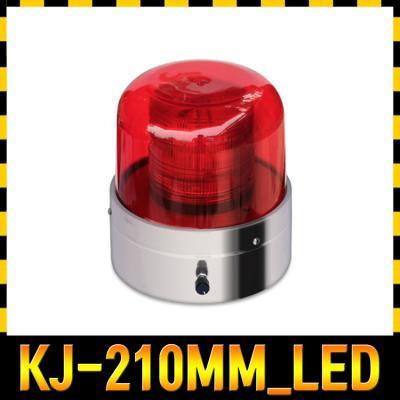 고휘도 LED 경광등 KJ-210MM-LED