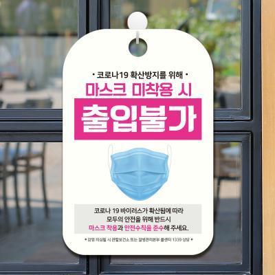 마스크 안내문 출입명부 안내판 팻말 제작 CHA070
