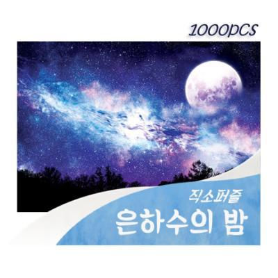 [비앤비퍼즐] 1000PCS 직소 은하수의 밤 AL3019