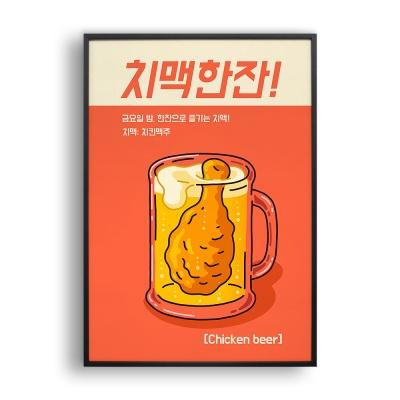 치맥 한잔 / 일러스트 액자
