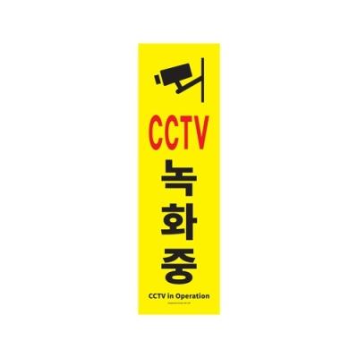 [아트사인] CCTV녹화중 1186 [개/1] 395949