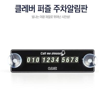 퍼즐 주차 알림판 자동차 전화번호 알림판 유리압착식