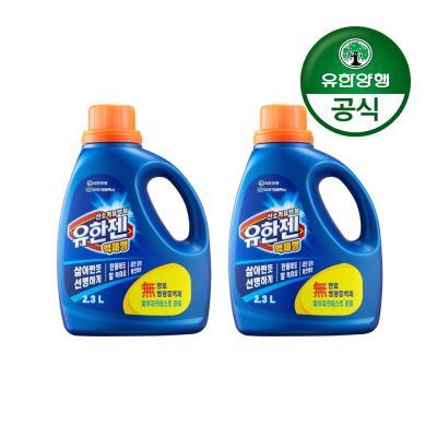 [유한양행]유한젠 액체형 산소계표백제 용기 2.3L 2개