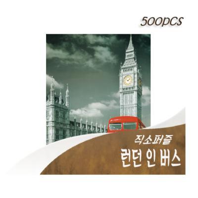 [비앤비퍼즐] 500PCS 직소 런던 인 버스 PL679