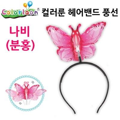 나비 헤어밴드 풍선 분홍 캐릭터 머리밴드 머리띠