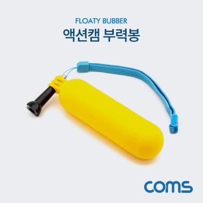 Coms 액션캠 부력봉