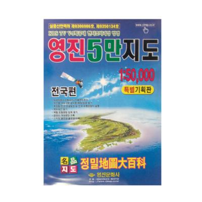 영진5만지도 (권)89502