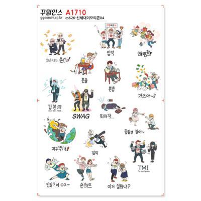 A1710-꾸밈인스스티커_신세대이모티콘04