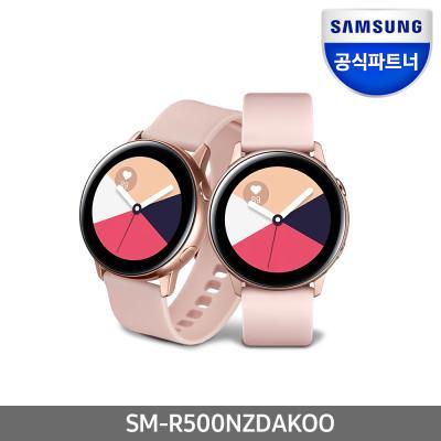 삼성 갤럭시워치 액티브 로즈골드 SM-R500NZDAKOO