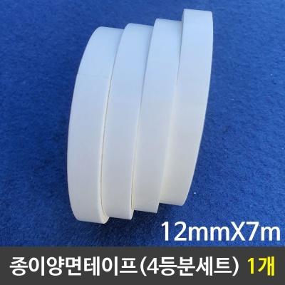 종이양면테이프(4등분세트) 12mmX7m 1개
