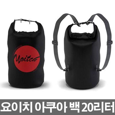 요이치 아쿠아 드라이백 20L/크로스 백/백팩/등산가방/캠핑가방/여행가방/워터파크