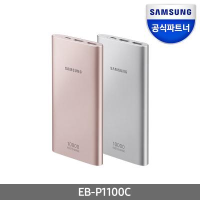 삼성전자 배터리팩 10,000mah 2018 신형 EB-P1100C