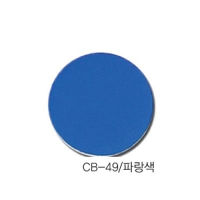 [현진아트] CB단면칼라우드락 5T 6X9 CB-49 파랑색 [장/1]  114478