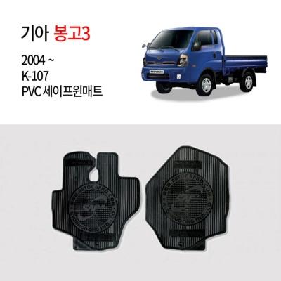 (경동) K107 고무매트 봉고3전용