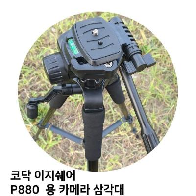 코닥 이지쉐어 P880 용 카메라 삼각대
