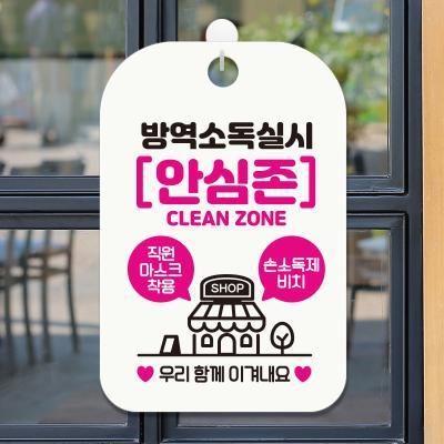 오픈 매장 건물 생활 안내판 표지판  CHA031 안심존02