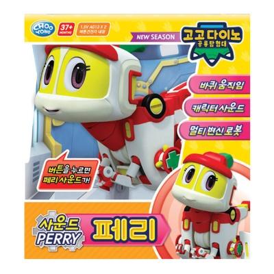 고고다이노4 사운드 페리 / 장난감 공룡로봇