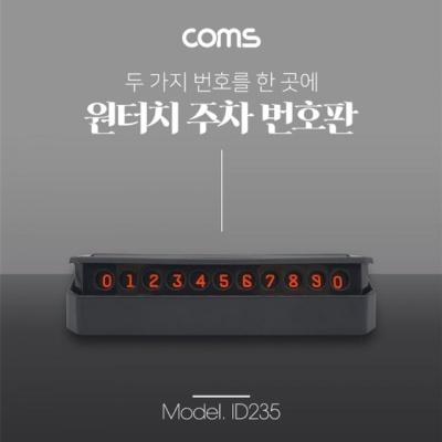 Coms 원터치 자동차 전화번호 안내판 자석